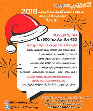 عروض العام الميلادى الجديد   2018 مجموعة تدريبي البريدية