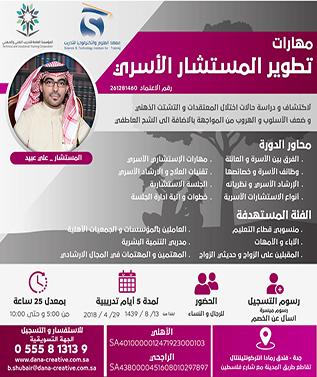 بجدة مع المستشار/علي بن عبيد في الإرشاد الاسري