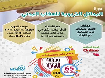 عرض شهر رمضان المبارك بشرى للآباء والأمهات والمربين والمربيات