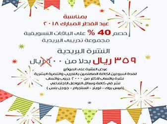 بمناسبة عيد الفطر المبارك 2018 خصم 40 % على الباقات التسويقية