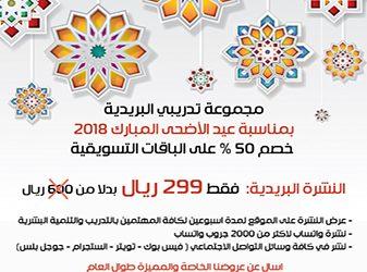 خصم 50% على الباقات التسويقية بمناسبة عيد الأضحى المبارك