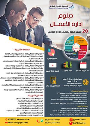 دبلوم إدارة الأعمال للنصف الثاني لعام 2019 م