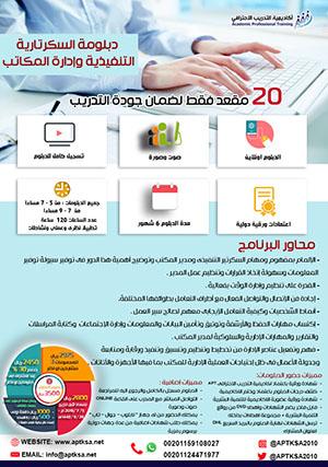 دبلوم السكرتارية التنفيذية وإدارة المكاتب للنصف الثاني لعام 2019 م