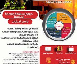 دبلوم السلامة والصحة المهنية للنصف الثاني لعام 2019 م