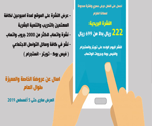 عـــــــروض عيــد الفطـــرالمبــــارك 2019 م