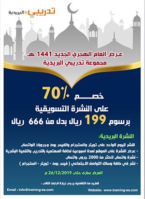 عـــــــرض العام الهجري الجديد 1441 هـــ خصــــــم 70% على النشرة التسويقية