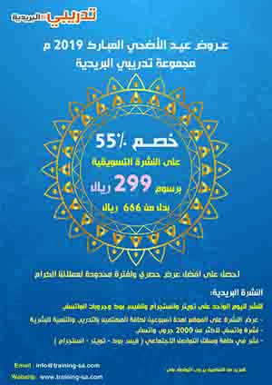 عـــــروض عيــد الأضحي المبــــارك 2019 م