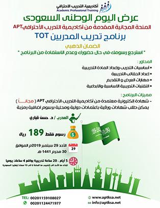 بمناسبة اليوم الوطني السعودي  المنحة المجانية المقدمة من أكاديمية التدريب الأحترافيAPT