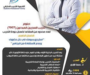 دبلوم تدريب المدربين المبدعين (TOCT)