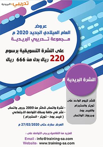 عروض العام الميلادي الجديد 2020 م مـــجموعة تـــدريبي البريـديــة على النشرة التسويقية برسوم 220 ريال بدل من 666  ريال