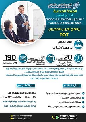 المنحة المجانية المقدمة من أكاديمية التدريب الأحترافيAPT برنامج تدريب المدربين TOT