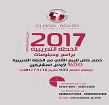 الخطة التدريبية برامج ودبلومات عام 2017 م