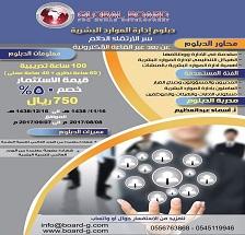 البورد العالمي للتنمية البشرية - GBHD   يقدم  دبلوم إدارة الموارد البشرية